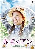 赤毛のアン [DVD]