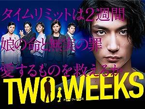 ドラマ TWO WEEKS(ツーウィークス)の見逃し動画を無料で観る方法!フル視聴なら動画配信サービス