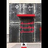 اقتصاد و دولة للبنان (Arabic Edition)
