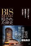 BIS(ビーアイエス)国際決済銀行 隠された歴史