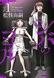 シバのヨル 1 (マンサンコミックス)