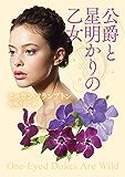 公爵と星明かりの乙女 (MIRA文庫)