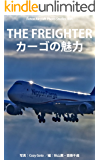 Foton Aircraft Photo Stories  004 THE FREIGHTER~カーゴの魅力~