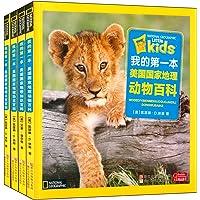 我的第一本美国国家地理百科:动物+知识+恐龙+太空(注音版)(套装共4册)