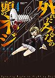 外れたみんなの頭のネジ 4 (アース・スターコミックス)