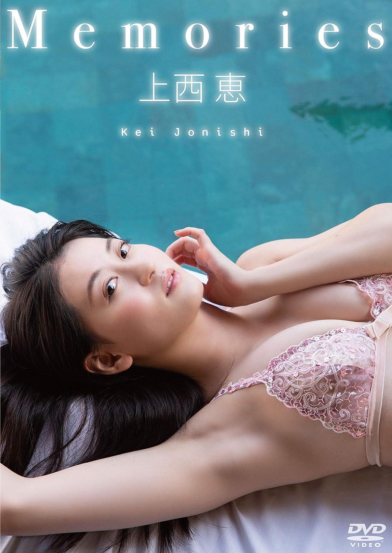 元NMB48 上西恵 Jonishi Kei さん グラビア作品リスト