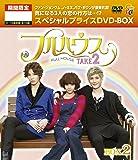 フルハウスTAKE2 期間限定スペシャルプライス DVD-BOX2