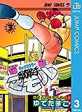 蹴撃手マモル 3 (ジャンプコミックスDIGITAL)