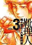 靴理人 3 (芳文社コミックス)