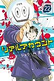 リアルアカウント(22) (週刊少年マガジンコミックス)