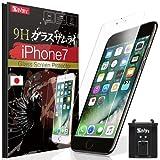 【 iPhone7 ガラスフィルム ~ 強度No.1 (日本製) 】 iPhone7 フィルム [ 約3倍の強度 ] [ 落としても割れない ] [ 最高硬度9H ] [ 6.5時間コーティング ] OVER's ガラスザムライ (らくらくクリップ付き)