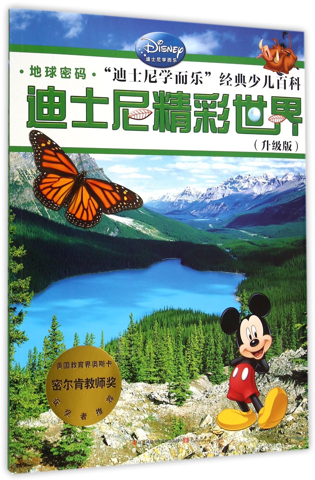 Download Disney Wonderful World: Code of the Earth (Upgraded) (Chinese Edition) ebook