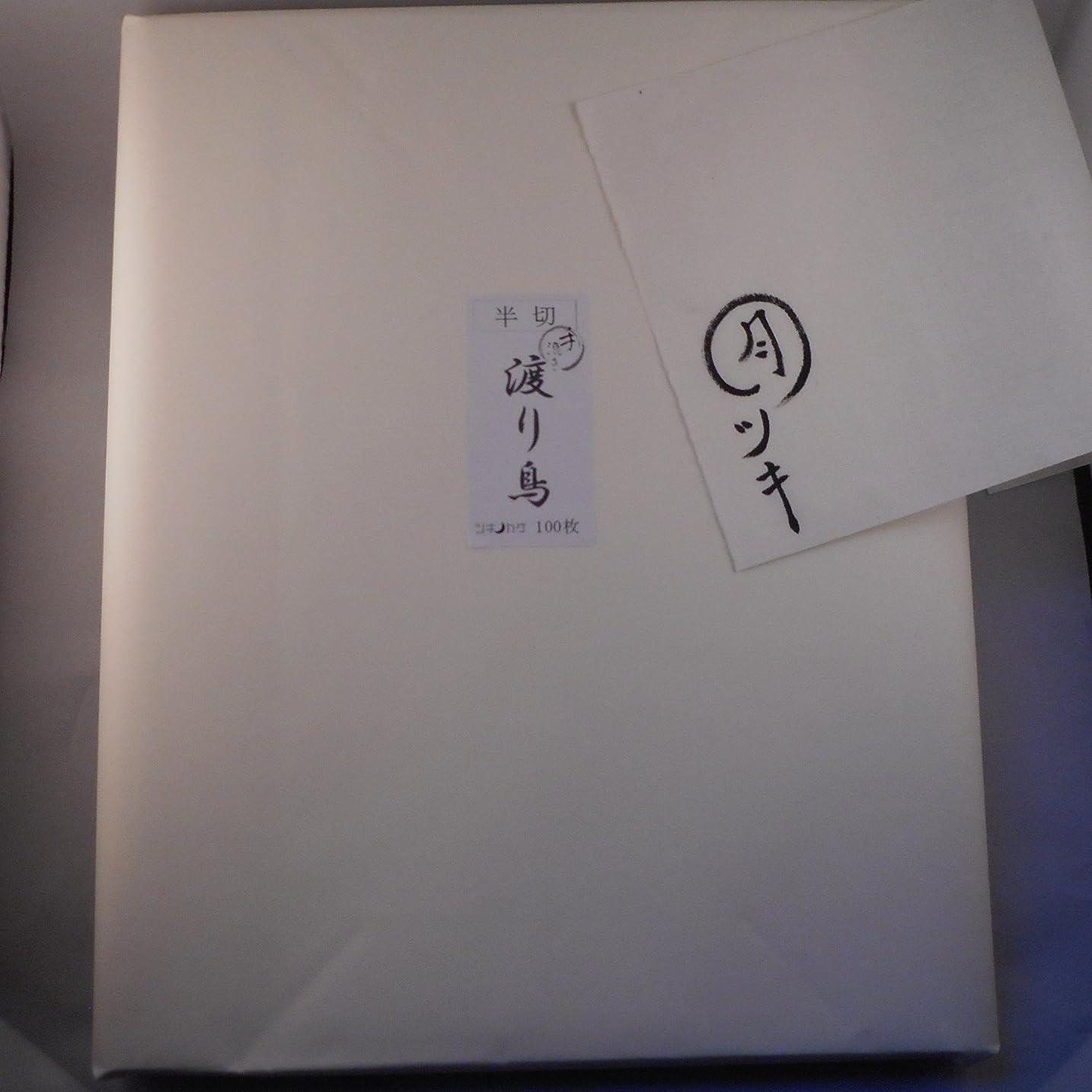 ピジン忘れるハシー呉竹 半紙 奉書紙 中 LA19-1