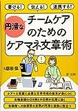 書ける! 伝える! 連携する! 円滑なチームケアのためのケアマネ文章術