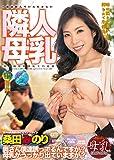 隣人母乳 桑田みのり [DVD]