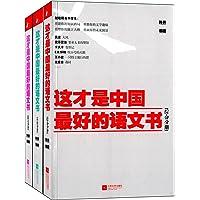 这才是中国最好的语文书:综合分册+小说分册+散文分册(套装共3册)
