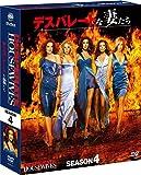 デスパレートな妻たち シーズン4 コンパクト BOX [DVD]