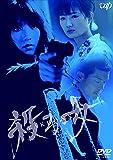 殺る女 [DVD]