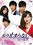 もう止まらない ~涙の復讐~DVD-BOX3