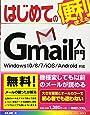 はじめてのGmail入門Windows10/8/7/iOS/Android対応 (BASIC MASTER SERIES)