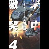 米中激突4 ペリリューの激闘 (C★NOVELS)