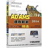 ADAMS 2014虚拟样机从入门到精通(附光盘)