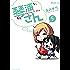 琴浦さん(5巻) (マイクロマガジン・コミックス)