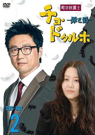 [DVD]町の弁護士 チョ・ドゥルホ -罪と罰- DVD-BOX2