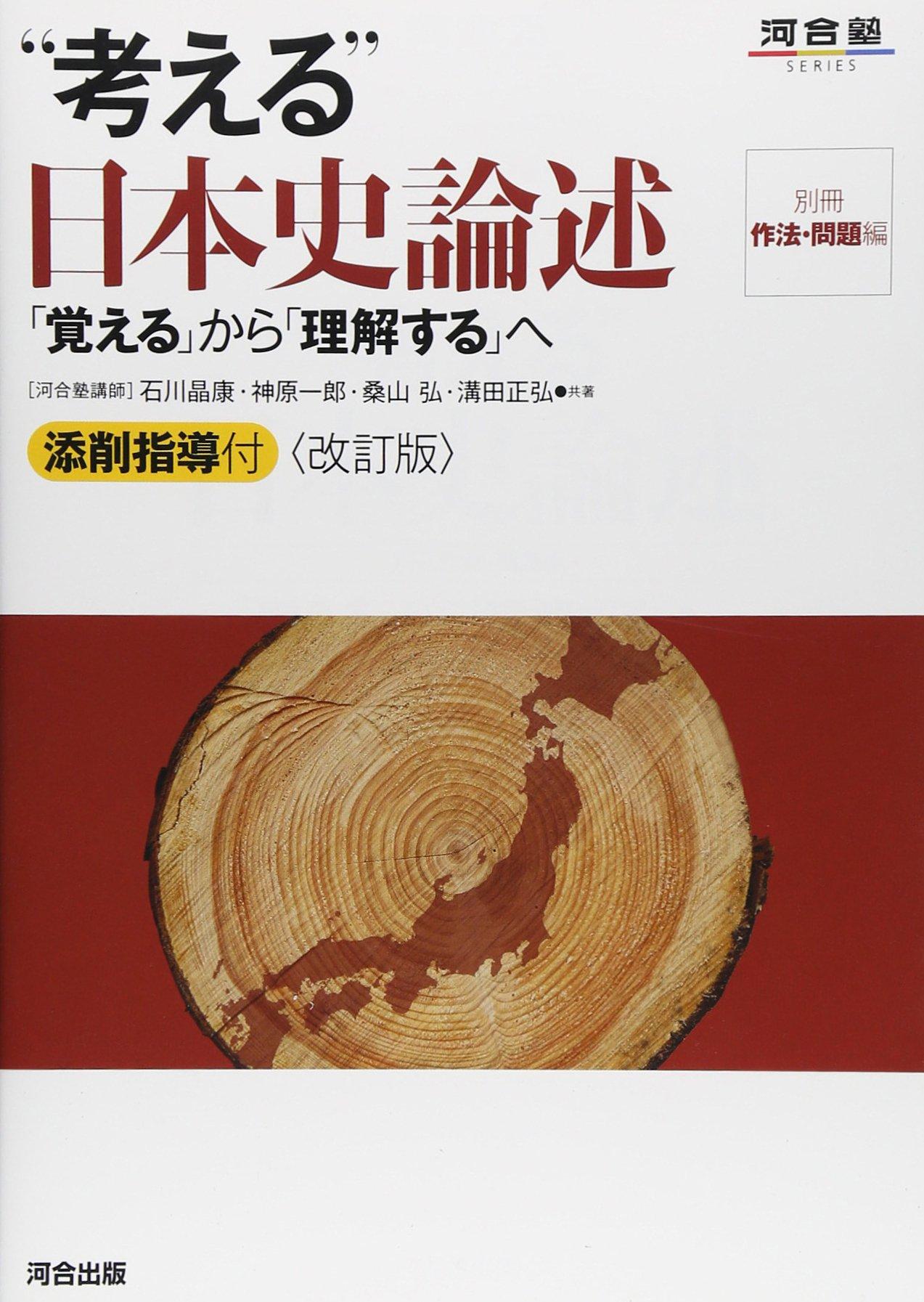 """日本史のおすすめ参考書・問題集『""""考える""""日本史論述―「覚える」から「理解する」へ』"""