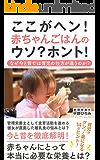 ここがヘン!赤ちゃんごはんのウソ?ホント!〜なぜ今と昔では育児の仕方が違うのか?〜