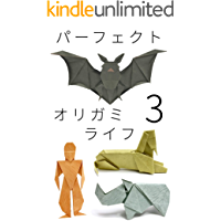 Perfect Origami Life 3 (Japanese Edition)