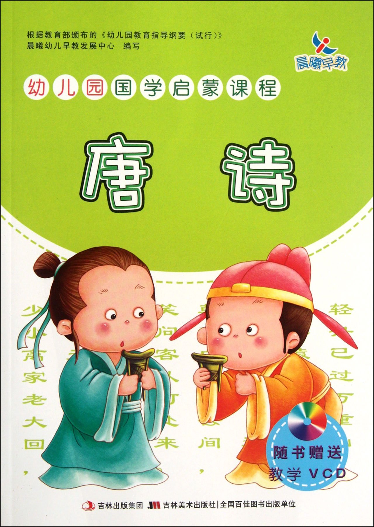 Download Tang Poetry - Ancient Chinese literature search curriculum kindergarten enlightenment - with the book as teaching VCD (Chinese Edition) PDF