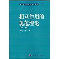 相互作用的规范理论(第2版)