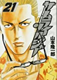サムライソルジャー 21 (ヤングジャンプコミックス)