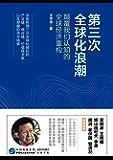 """第三次全球化浪潮(吴晓波、管清友倾情推荐,拨开眼前迷雾,为中国经济、中国企业深度参与全球化提供全新""""思考指南"""")"""