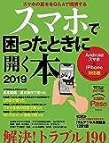スマホで困ったときに開く本 2019【Androidスマホ & iPhone 対応版】 (アサヒオリジナル)