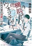 横浜ゲートウォッチャー 新米天使のお祓い日誌 (角川文庫)
