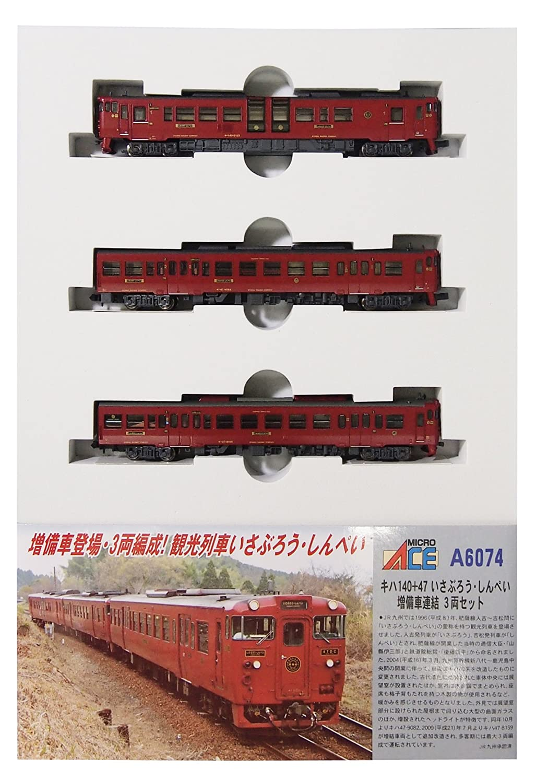 マイクロエース Nゲージ キハ140+47 いさぶろうしんぺい 増備車連結 3両セット A6074 鉄道模型 ディーゼルカー   B00HWOV4C0