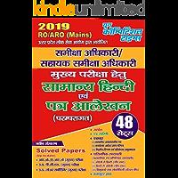 GENERAL HINID &LETTER WRITING (2019 AR/ARO MAINS): HINDI BOOK (20190128 275)