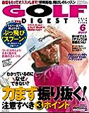 ゴルフダイジェスト 2017年 06月号 [雑誌]