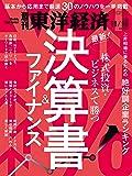 週刊東洋経済 2019年11/16号 [雑誌](株式投資・ビジネスで勝つ 決算書&ファイナンス)