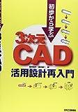 初歩から学ぶ3次元CAD活用設計再入門