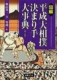 図解 平成大相撲決まり手大事典 改訂版