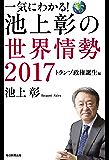 一気にわかる!池上彰の世界情勢2017 トランプ政権誕生編