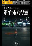 モーターヘッド・ホイールブック Vol.3 モーターヘッド別冊