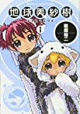 地球美紗樹 1巻 (BEAM COMIX) (ビームコミックス)