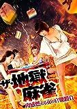 ザ・地獄麻雀 [DVD]
