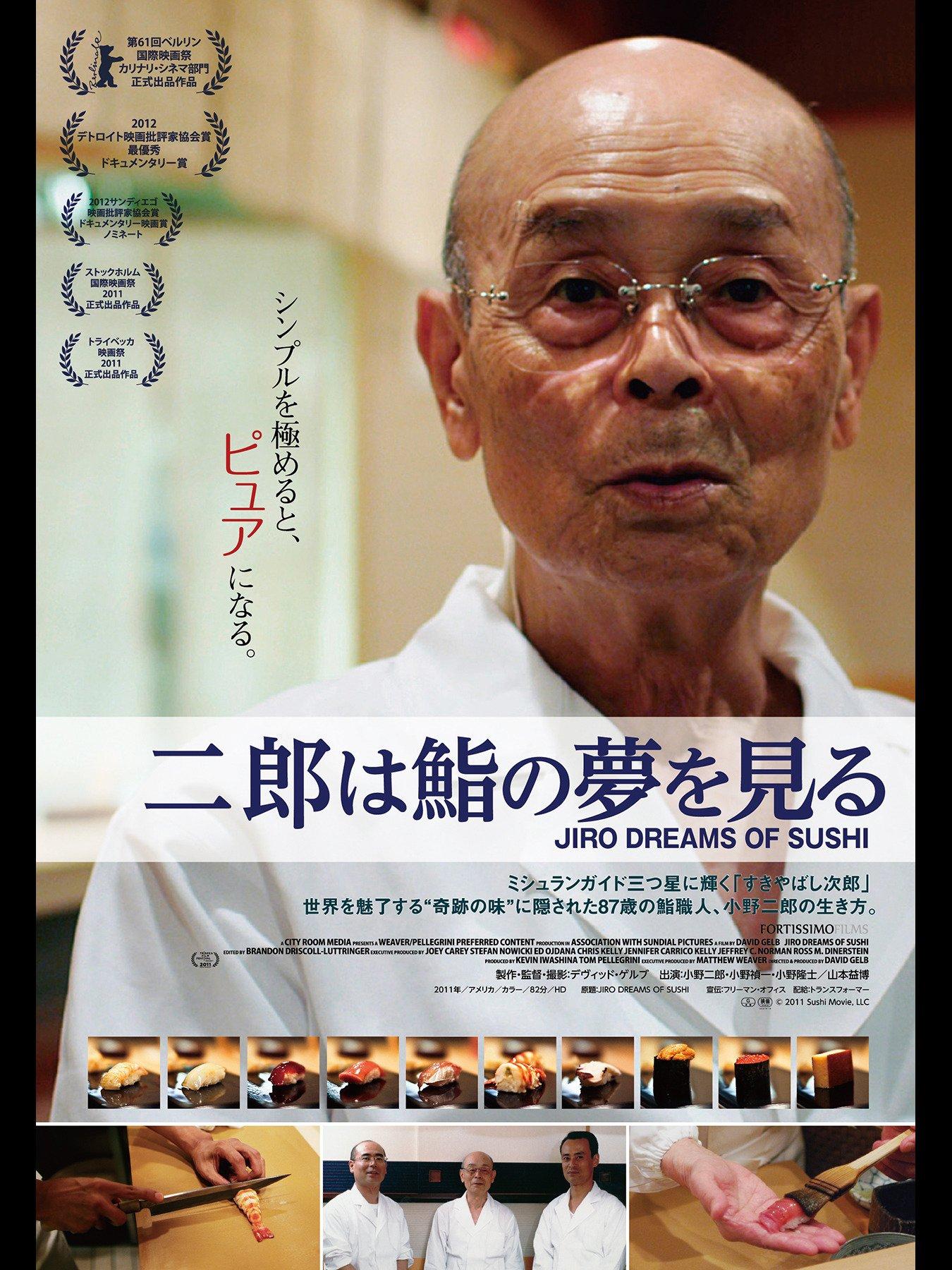 ば し 次郎 すきや 世界が絶賛する「すきやばし次郎」の寿司を1700円で食べる方法