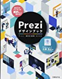 あなたのプレゼンが劇的に変わる!Preziデザインブック