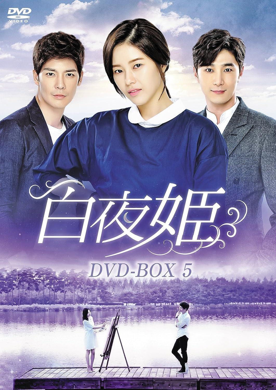 白夜姫 DVD-BOX5 B01AN5NTXG